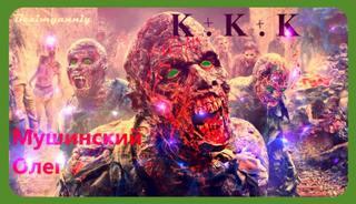 Мушинский Олег - К + К + К