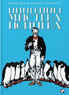Этуотер Ричард и Флоренс - Пингвины мистера Поппера