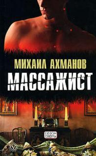 Ахманов Михаил - Массажист