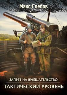 Глебов Макс - Запрет на вмешательство 02. Тактический Уровень