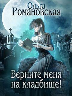 Романовская Ольга – Верните меня на кладбище