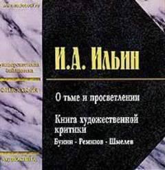 Ильин Иван - Основы художества