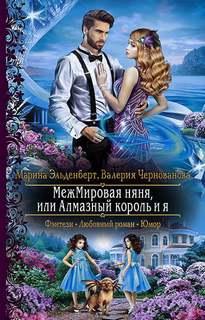 Эльденберт Марина, Чернованова Валерия – МежМировая няня 01. МежМировая няня, или Алмазный король и я