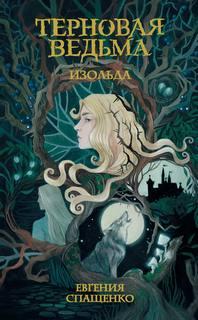 Спащенко Евгения – Сказка о терновой ведьме 01. Терновая ведьма. Изольда