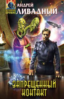 Ливадный Андрей - Экспансия. История Галактики 63. Запрещенный контакт