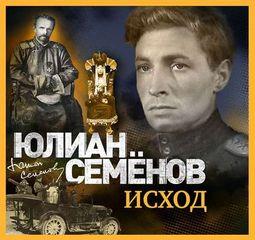 Семенов Юлиан - Об Исаеве-Штирлице 15. Возвращение к Штирлицу. Исход