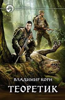Корн Владимир - Теоретик