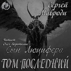 Мавроди Сергей - Сын Люцифера 07. Том последний