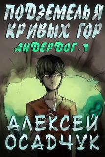 Осадчук Алексей - Андердог 01. Подземелья Кривых Гор