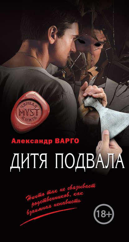 Варго Александр - Дитя подвала