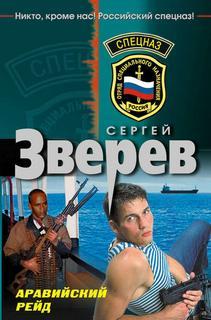 Зверев Сергей - Аравийский рейд