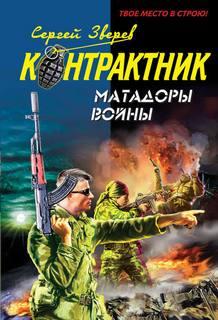 Зверев Сергей - Контрактник. Матадоры войны