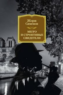 Сименон Жорж - Комиссар Мегрэ 082. Мегрэ и строптивые свидетели