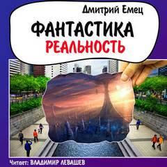 Емец Дмитрий - Фантастика. Реальность