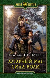 Степанов Николай - Алтарный маг 03. Сила воли