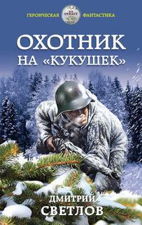 Светлов Дмитрий - Охотник на Кукушек