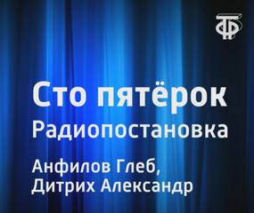Дитрих Александр, Анфилов Глеб - Сто пятерок
