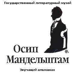 Мандельштам Осип - Звучащий альманах
