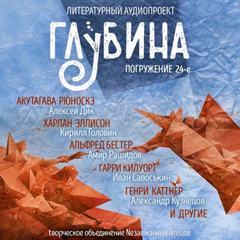 ГЛУБИНА (Сборник) Выпуск 24