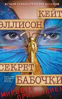 Эллисон Кейт - Секрет бабочки