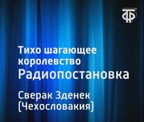 Сверак Зденек - Тихо шагающее королевство