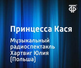 Хартвиг Юлия - Принцесса Кася