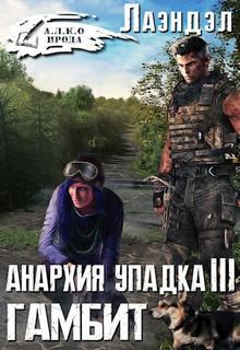 Лаэндэл Алексей - Анархия упадка 03. Гамбит
