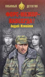 Измайлов Андрей – Форс-мажор - навсегда!