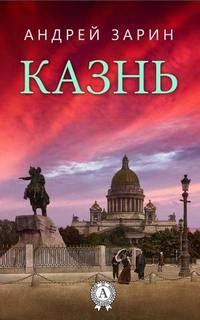 Зарин Андрей - Казнь