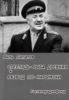 Липатов Виль - Стерлядь - рыба древняя. Развод по - нарымски