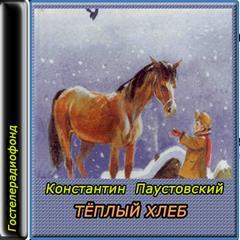 Паустовский Константин - Теплый хлеб