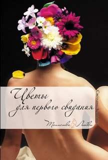 Демидова Светлана – Цветы для первого свидания