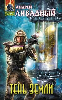 Ливадный Андрей - Экспансия. История Вселенных 01. Тень Земли