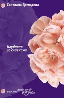 Демидова Светлана – Клубника со сливками