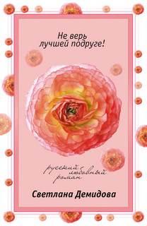Демидова Светлана – Не верь лучшей подруге