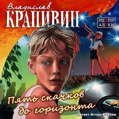 Крапивин Владислав - «Мемуарный» цикл 08. Пять скачков до горизонта