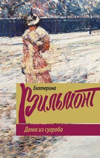 Вильмонт Екатерина - Дама из сугроба