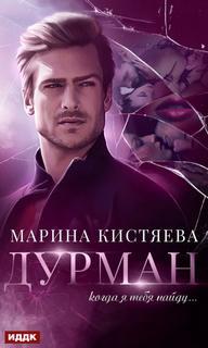 Кистяева Марина – Дурман