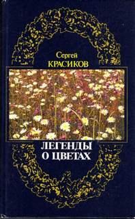 Красиков Сергей - Легенды о цветах