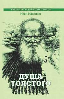 Наживин Иван – Душа Толстого: Неопалимая купина