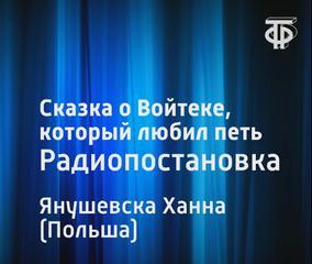 Янушевска Ханна - Сказка о Войтеке, который любил петь