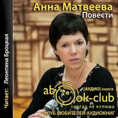 Матвеева Анна - Повести
