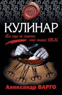 Варго Александр - Кулинар