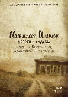 Ильина Наталья - Дороги и судьбы. Встречи с Вертинским, Ахматовой и Чуковским