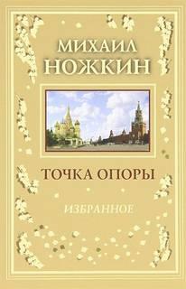 Ножкин Михаил - Точка опоры
