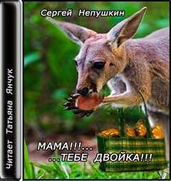 Непушкин Сергей Александрович - Мама!!! ....тебе двойка!!!