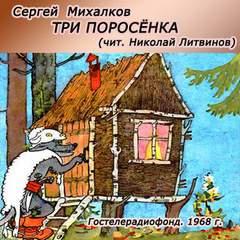 Михалков Сергей - Три поросёнка