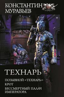 Муравьев Константин - Технарь 03. Бессмертный палач императора