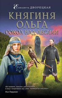 Дворецкая Елизавета - Княгиня Ольга 10. Сокол над лесами