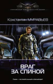Муравьев Константин – Перешагнуть пропасть 04. Враг за спиной